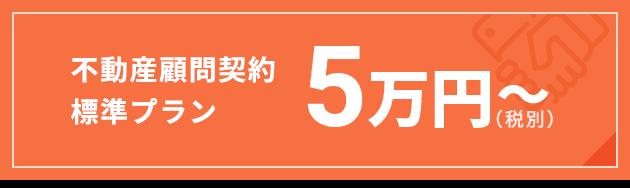 不動産顧問契約標準プラン5万円~